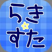 検定forらきすた☆アニメクイズ♪ファン必見!美水かがみ icon