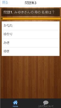 検定forらきすた☆アニメクイズ♪ファン必見!美水かがみ screenshot 1
