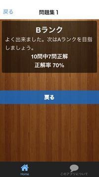 検定forらきすた☆アニメクイズ♪ファン必見!美水かがみ screenshot 2
