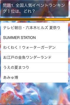 夏休みに行ってみたいイベント、お出かけ・デートスポット скриншот 1