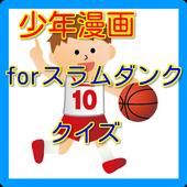 少年漫画 for スラムダンククイズ icon