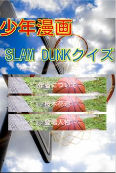 少年漫画 for スラムダンククイズ poster