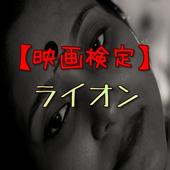 【映画検定】クイズForライオン 25年目のただいま icon