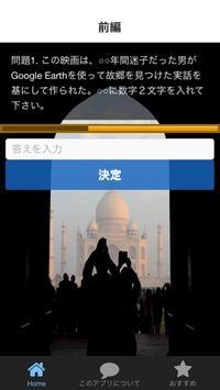 【映画検定】クイズForライオン 25年目のただいま screenshot 3
