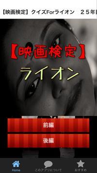 【映画検定】クイズForライオン 25年目のただいま screenshot 2