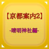 【京都案内2】京都ファン必見! 『晴明神社』へおこしやす! icon