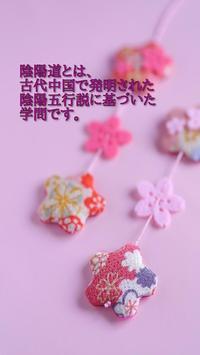 【京都案内2】京都ファン必見! 『晴明神社』へおこしやす! apk screenshot