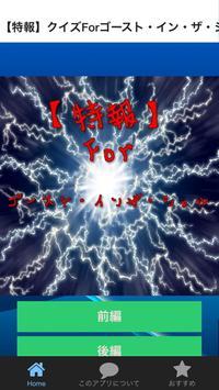 【特報】クイズForゴースト・イン・ザ・シェル(攻殻機動隊) poster