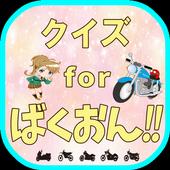 クイズ for ばくおん!!(BAKUON!!) icon