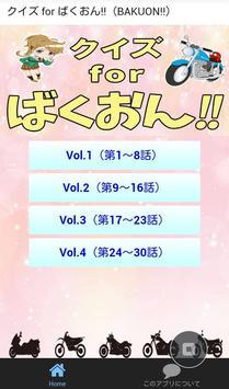 クイズ for ばくおん!!(BAKUON!!) poster