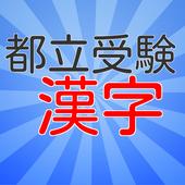 都立中学受験国語漢字 icon