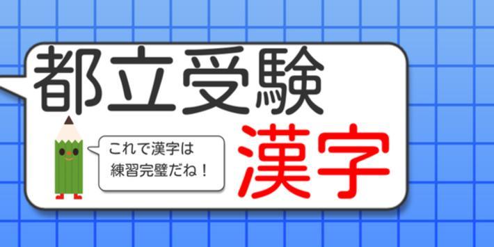 都立中学受験国語漢字 poster
