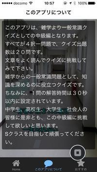 雑学一般常識クイズ 初級編 screenshot 2