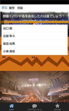 ブンブン検定 for KANA-BOON apk screenshot
