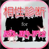 相性診断 for キスマイ icon