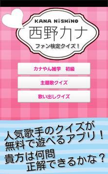 カナやんファン度数検定 ~人気歌手 西野カナのクイズアプリ~ poster