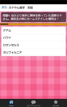 カナやんファン度数検定 ~人気歌手 西野カナのクイズアプリ~ screenshot 1