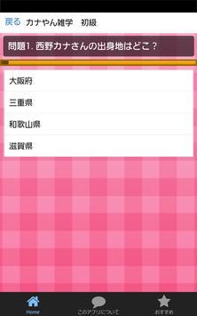 カナやんファン度数検定 ~人気歌手 西野カナのクイズアプリ~ screenshot 2