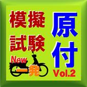 原付免許模擬試験Vol.2- イラスト問題付で学科一発合格 icon