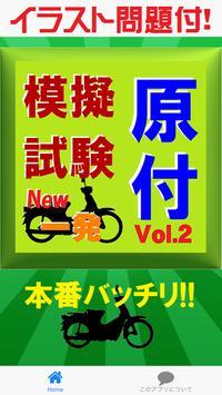原付免許模擬試験Vol.2- イラスト問題付で学科一発合格 poster