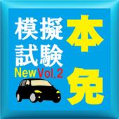 本免模擬試験Vol.2- イラスト問題付 合格者続出シリーズ icon