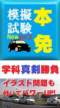 本免模擬試験Vol.2- イラスト問題付 合格者続出シリーズ poster