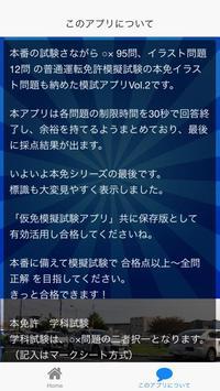本免模擬試験Vol.2- イラスト問題付 合格者続出シリーズ screenshot 3