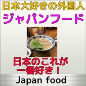 最新の人気ジャパンバズフード(japan food)ベスト10 icon