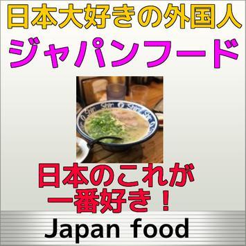 最新の人気ジャパンバズフード(japan food)ベスト10 poster
