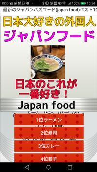 最新の人気ジャパンバズフード(japan food)ベスト10 screenshot 1