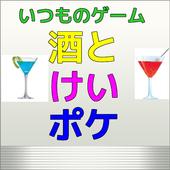 酒とけいおん&ポケクイズfor のんびり対戦ゲーム icon