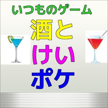 酒とけいおん&ポケクイズfor のんびり対戦ゲーム poster