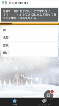 ノマノラクイズ「僕だけがいない街」Ver. apk screenshot