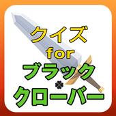【無料】クイズ for ブラッククローバー(ブラクロ) icon