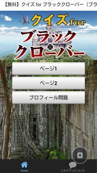 【無料】クイズ for ブラッククローバー(ブラクロ) poster