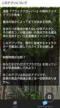 【無料】クイズ for ブラッククローバー(ブラクロ) apk screenshot