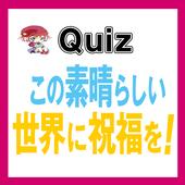 アニメ検定for この素晴らしい世界に祝福を!(このすば) icon