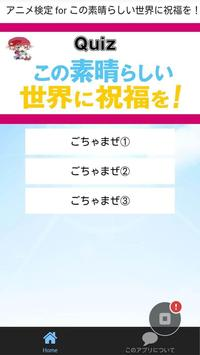 アニメ検定for この素晴らしい世界に祝福を!(このすば) poster