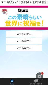 アニメ検定for この素晴らしい世界に祝福を!(このすば) apk screenshot