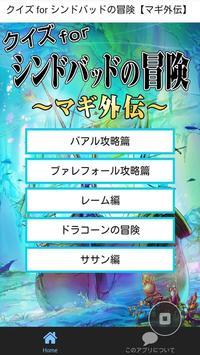 クイズ for シンドバッドの冒険 ~マギ外伝~ poster