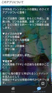 クイズ for シンドバッドの冒険 ~マギ外伝~ apk screenshot