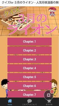 クイズfor 3月のライオン - 人気将棋漫画の無料ゲーム poster