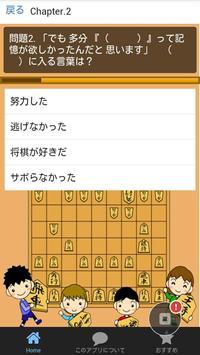 クイズfor 3月のライオン - 人気将棋漫画の無料ゲーム apk screenshot