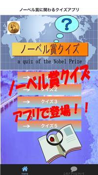 ノーベル賞に関わる無料クイズアプリ1.01 poster