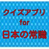 クイズfor日本の常識 icon