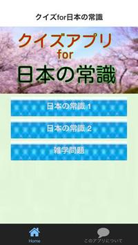 クイズfor日本の常識 poster