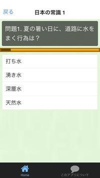 クイズfor日本の常識 apk screenshot