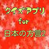 クイズfor日本の方言2 岩手、宮城、山形版 icon