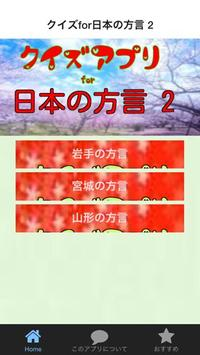 クイズfor日本の方言2 岩手、宮城、山形版 poster