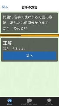 クイズfor日本の方言2 岩手、宮城、山形版 apk screenshot
